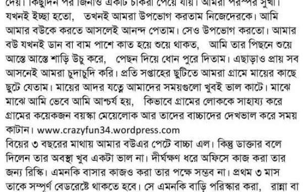Utorrent Chudachudi Golpo Bangla Ebook Free [mobi]
